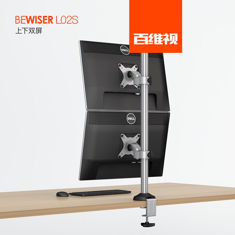 百维视(BEWISER)上下双屏支架L02S