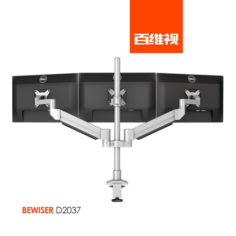百维视(BEWISER)三联屏显示器支架D2037