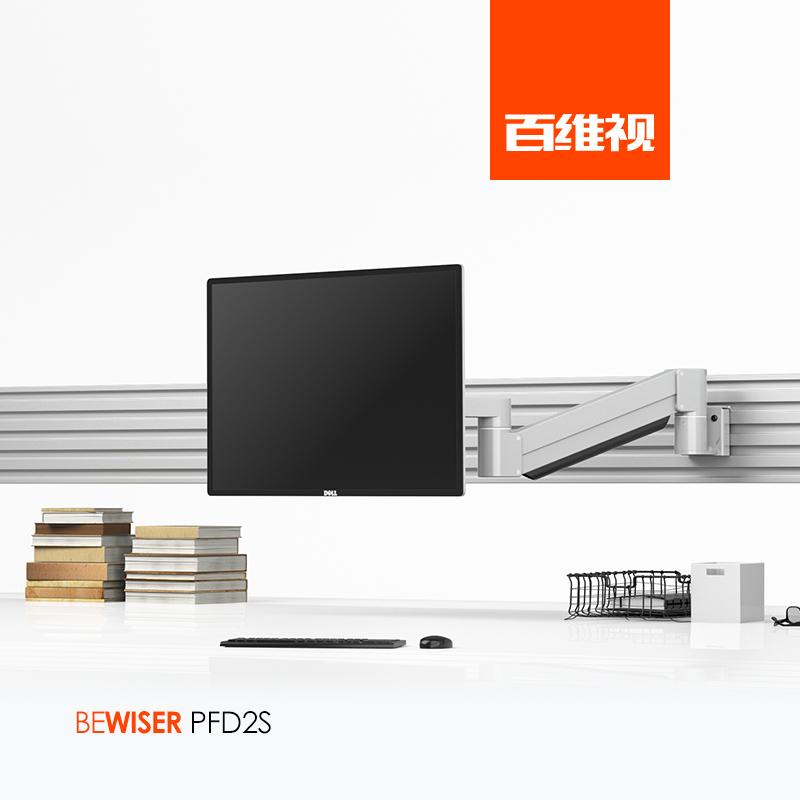 百维视(BEWISER)屏风专用支架PFD2S
