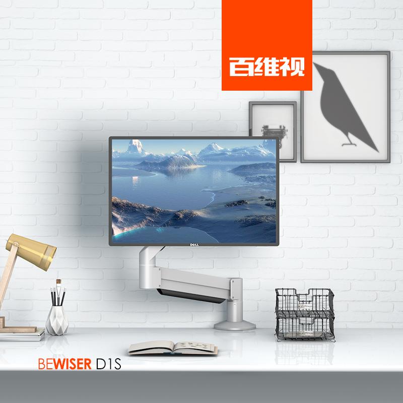 百维视(BEWISER)单屏显示器支架D1S