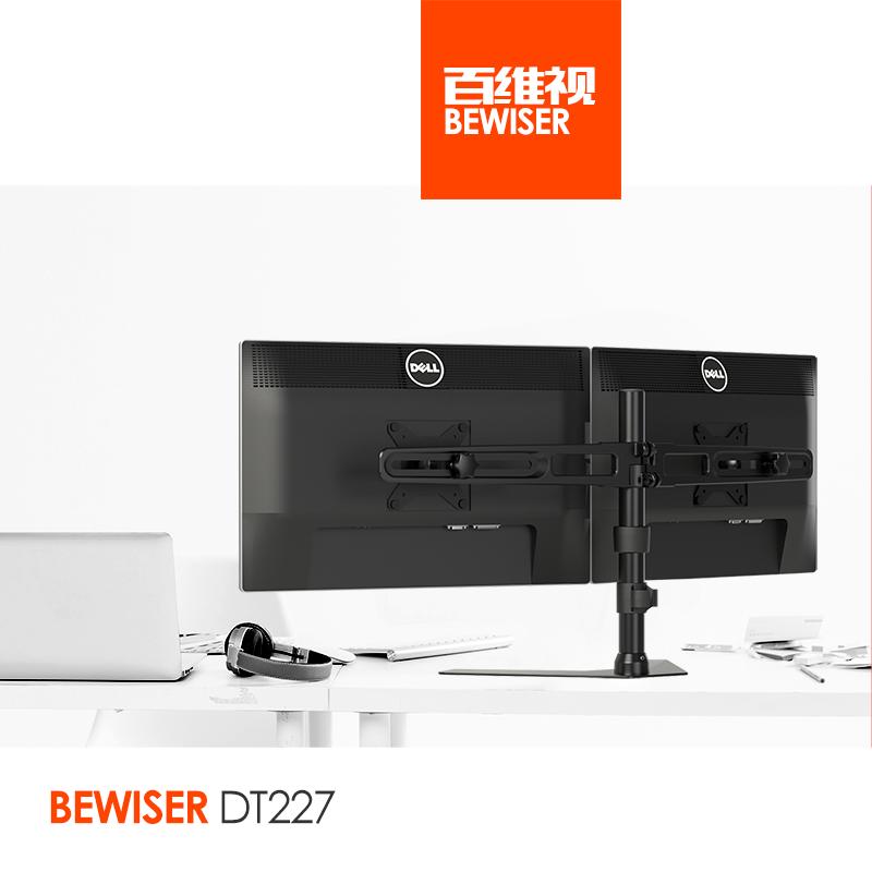 百维视(BEWISER)双屏显示器支架DT227