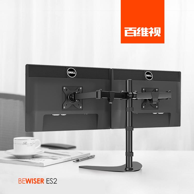 百维视(BEWISER)双屏显示器支架ES2