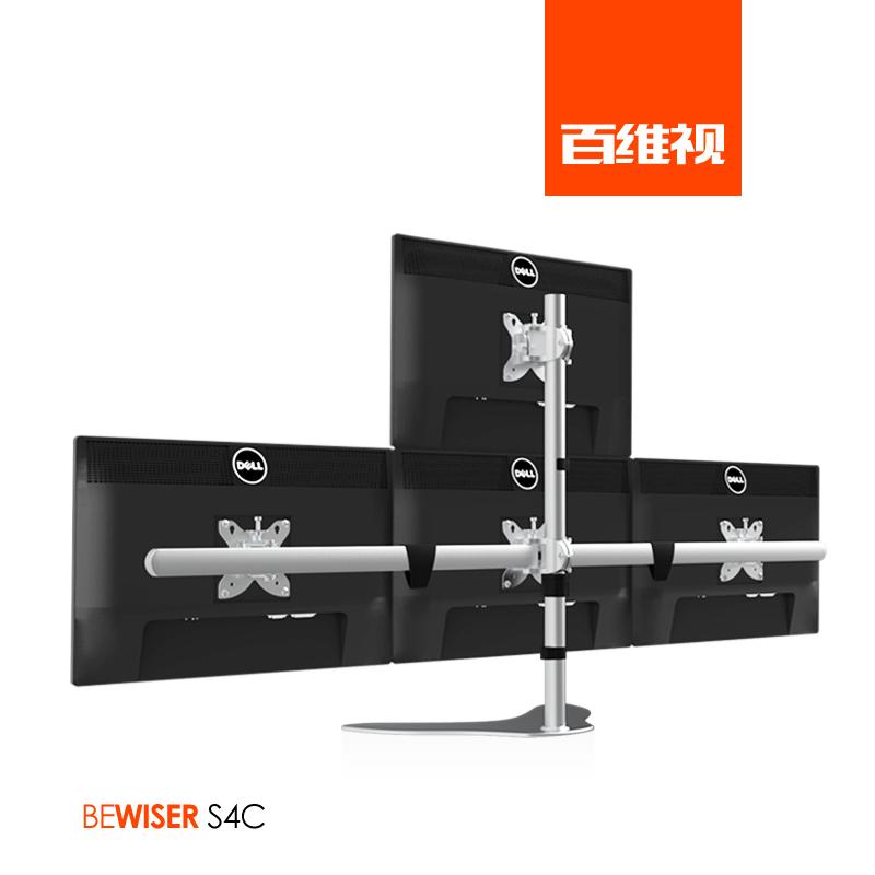 百维视(BEWISER)四屏显示器支架S4C