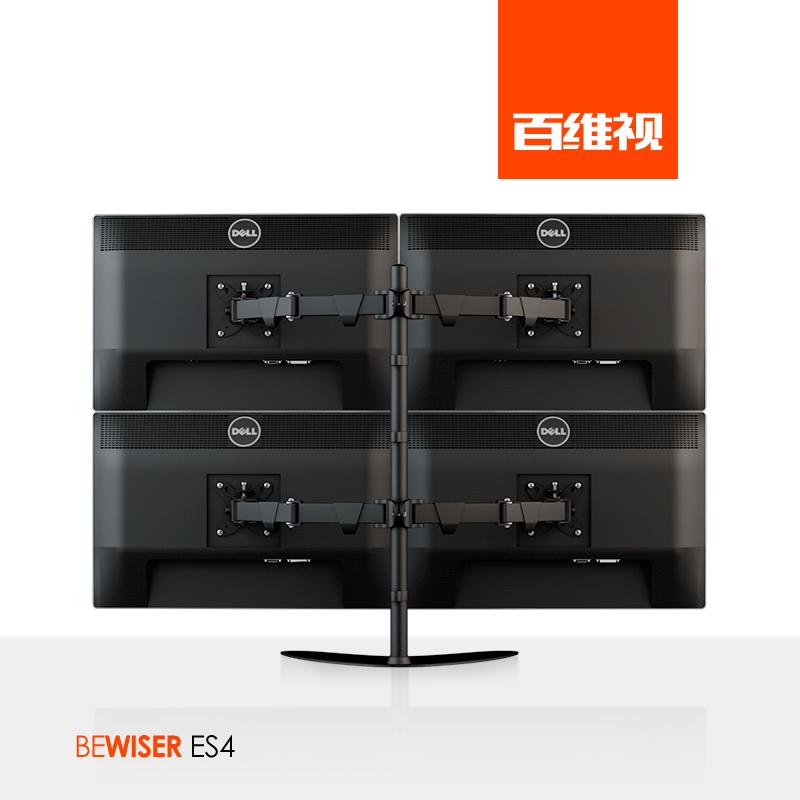 百维视(BEWISER)四屏显示器支架ES4